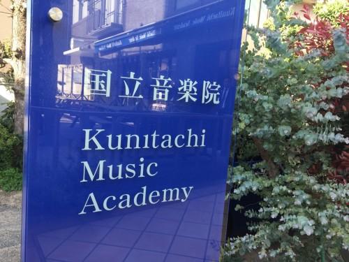 国立音楽院 (KMA)