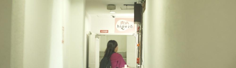 肉YA higezo