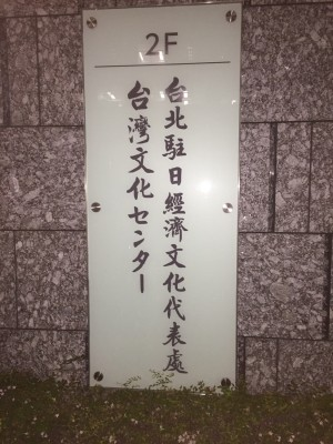 台湾文化センター