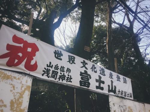 近所の富士山