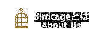Birdcageとは